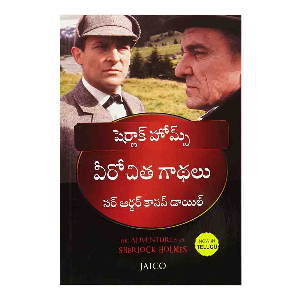The Adventures Of Sherlock Holmes (Telugu) Paperback - 2014 - Chirukaanuka