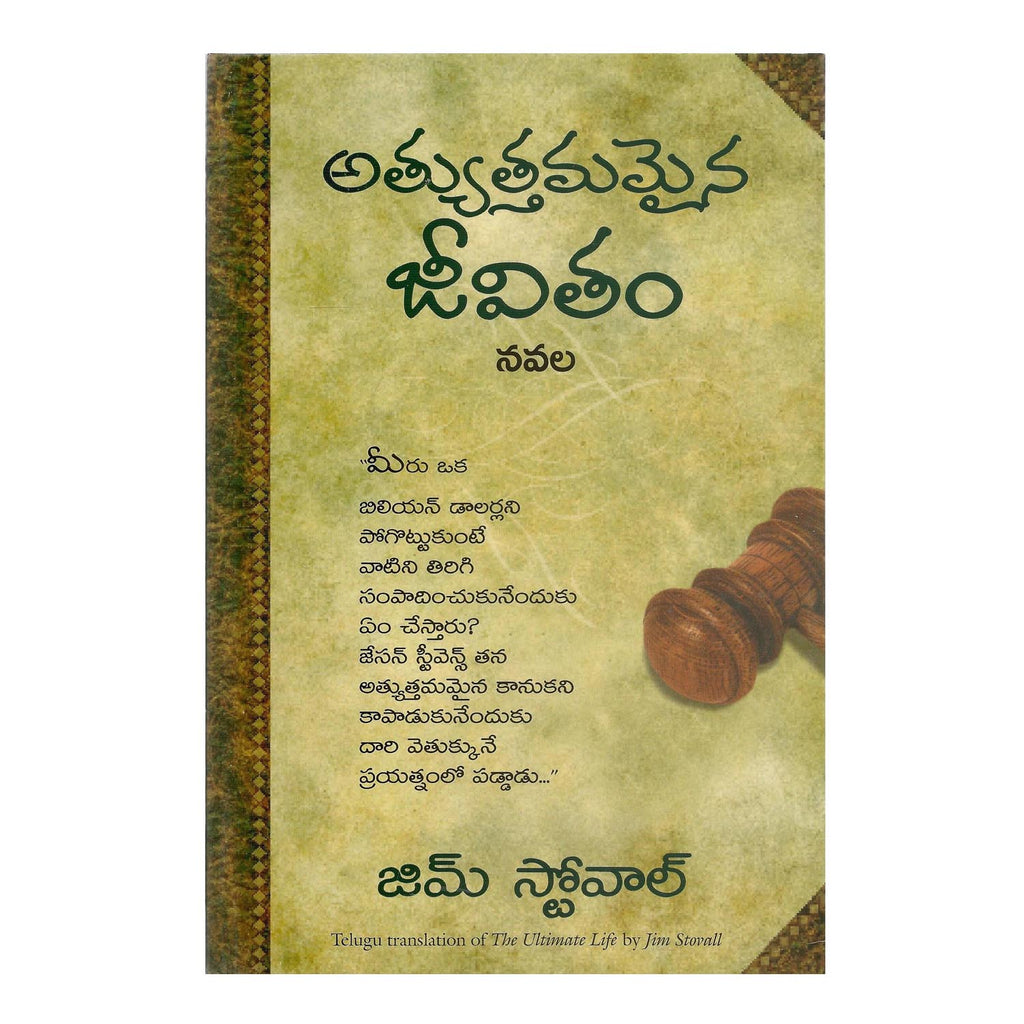 The Ultimate Life (Telugu) Paperback - 2013 - Chirukaanuka