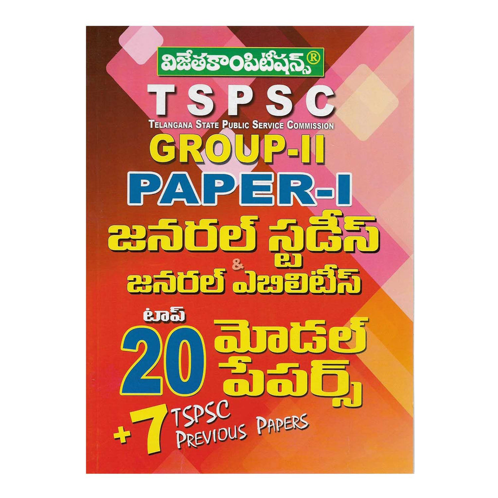 TSPSC Group-II Paper-I General Studies And General Ability Top 20 Model Papers (Telugu) - 2016 - Chirukaanuka