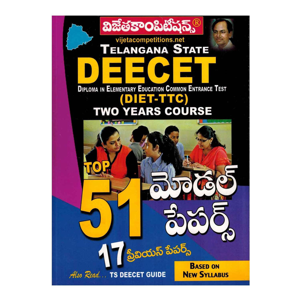 Telangana State DEECET ( DIET CET ) Entrance Top 51 Model Papers (Telugu) Paperback - 2017 - Chirukaanuka