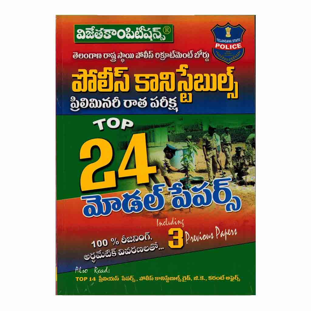 Telangana State Police Recruitment Board POLICE CONSTABLE Preliminary Exam Top 24 Model Papers (Telugu) Paperback - 2018 - Chirukaanuka