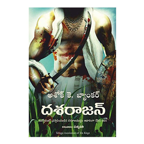 Ten Kings (Telugu) Paperback – 26 Aug 2015 - Chirukaanuka