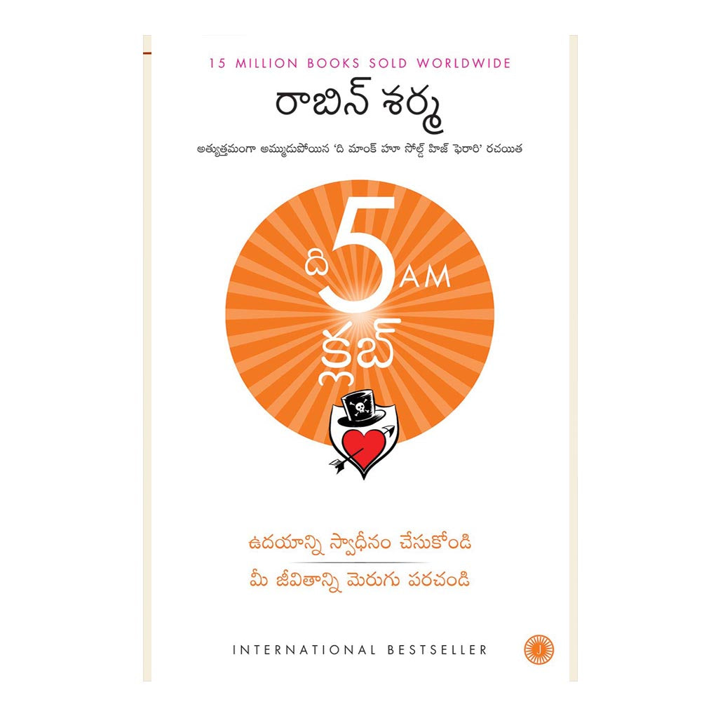 The 5 AM Club (Telugu) Paperback - 2019 - Chirukaanuka