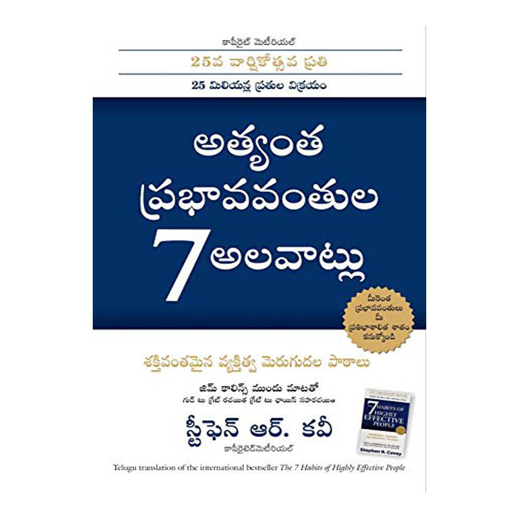 The 7 Habits of Highly Effective People (Telugu) Paperback – 2009 - Chirukaanuka