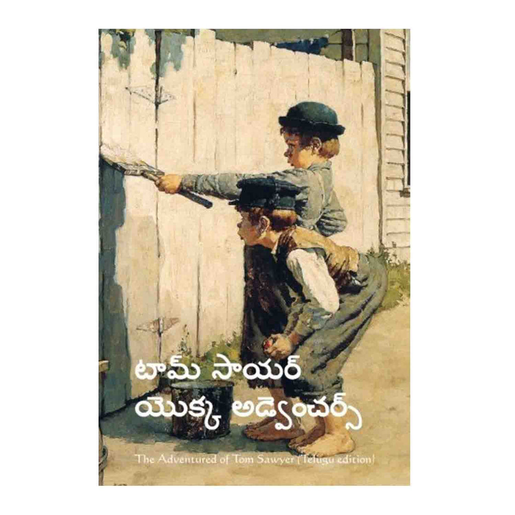 The Adventures of Tom Sawyer (Telugu) Paperback – 2015 - Chirukaanuka