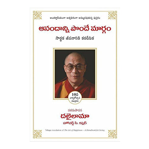 The Art of Happiness (Telugu) Paperback – 2016 - Chirukaanuka