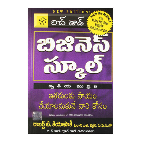 The Business School (Telugu) Paperback – 2009 - Chirukaanuka