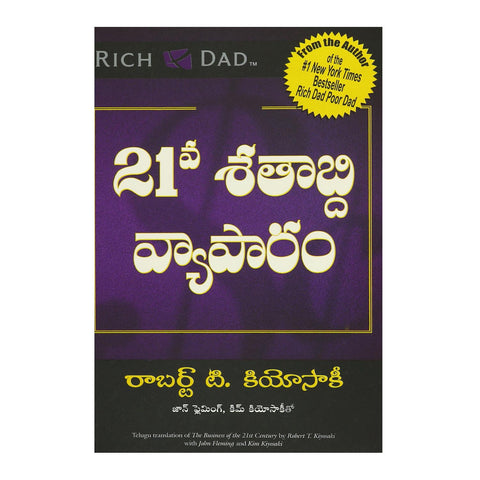 The Business of the 21St Century (Telugu) Paperback – 2012 - Chirukaanuka