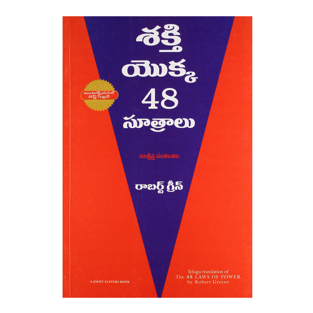 The Concise 48 Laws of Power (Telugu) Paperback - 2012 - Chirukaanuka