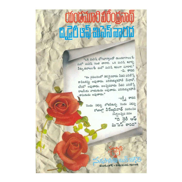 The Diary of Mrs. Sarada (Telugu) Paperback - 2000 - Chirukaanuka