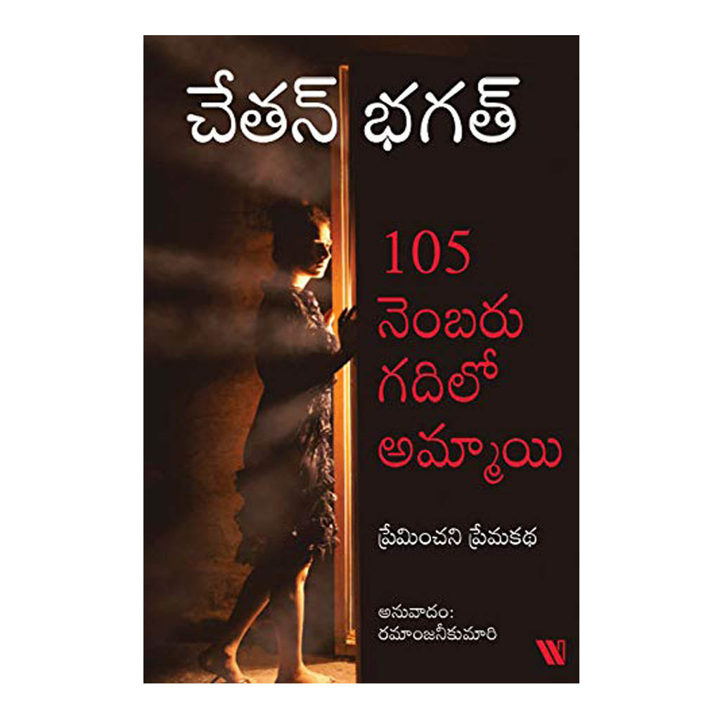 The Girl in Room 105 (Telugu) Paperback - 2019 - Chirukaanuka