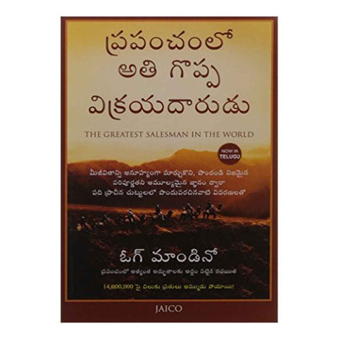 The Greatest Salesman in the World (Telugu) Paperback – 2013 - Chirukaanuka