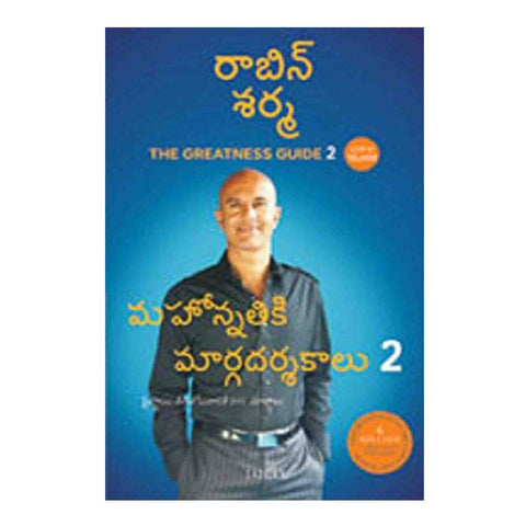 The Greatness Guide By Robin Sharma (Book 2) (Telugu) Paperback – 2012 - Chirukaanuka