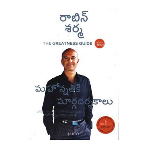The Greatness Guide By Robin Sharma (Book 1) (Telugu) Paperback – 2009 - Chirukaanuka