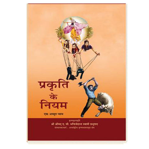 The Laws Of Nature (Hindi)