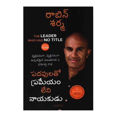 The Leader Who Had No Title (Telugu) Paperback – 2011 - Chirukaanuka