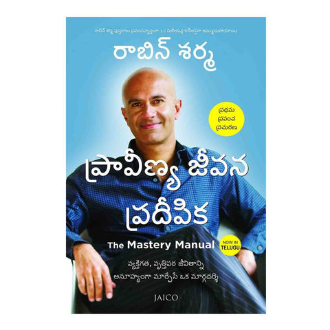 The Mastery Manual By Robin Sharma (Telugu) Paperback – 2015 - Chirukaanuka