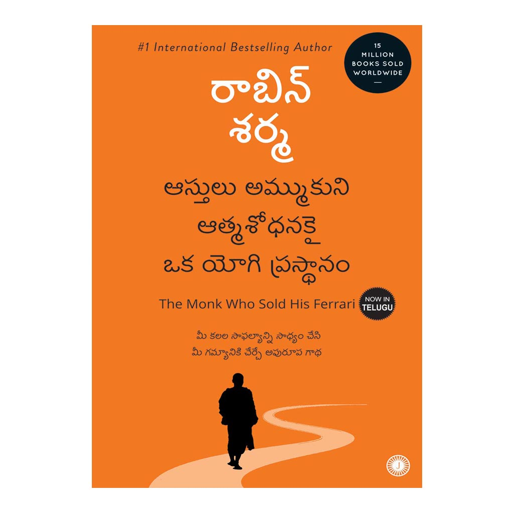 The Monk Who Sold His Ferrari (Telugu) Paperback – 2006 - Chirukaanuka
