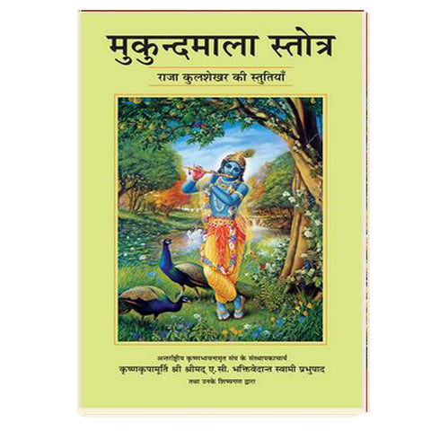 The Mukunda Mala Stotra Completes By Discliples (Hindi)