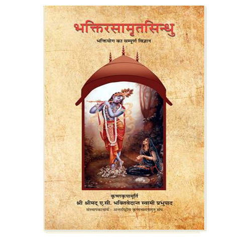 The Nector Of Devotion (Hindi)