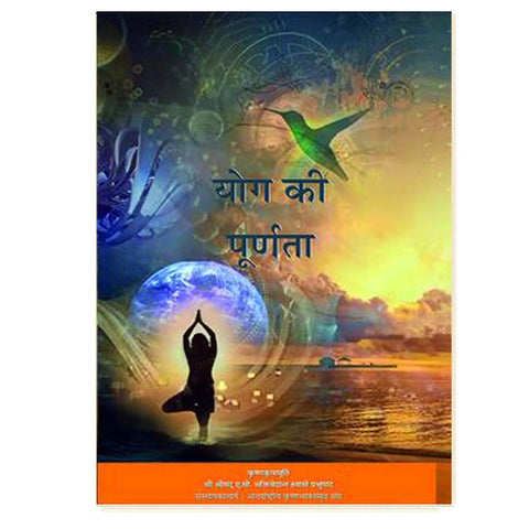 The Perfection Of Yoga (Hindi)
