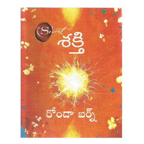 The Power (Telugu) Paperback – 2013 - Chirukaanuka