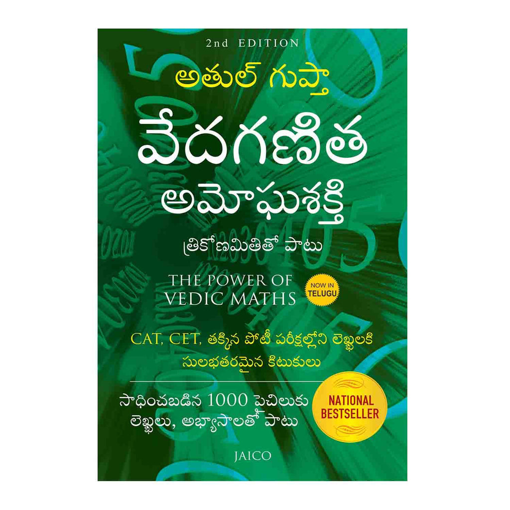 The Power of Vedic Maths (Telugu) Paperback – 2015 - Chirukaanuka