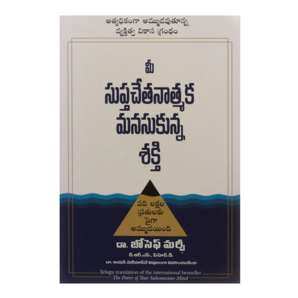 The Power of Your Subconscious Mind (Telugu) Paperback - 2011 - Chirukaanuka