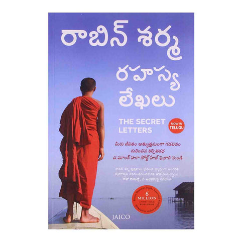The Secret Letters By Robin Sharma (Telugu) Paperback – 2013 - Chirukaanuka
