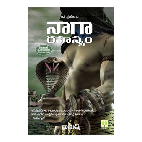 The Secret of Nagas - Naga Rahasyam (Telugu) Paperback – 2013 - Chirukaanuka