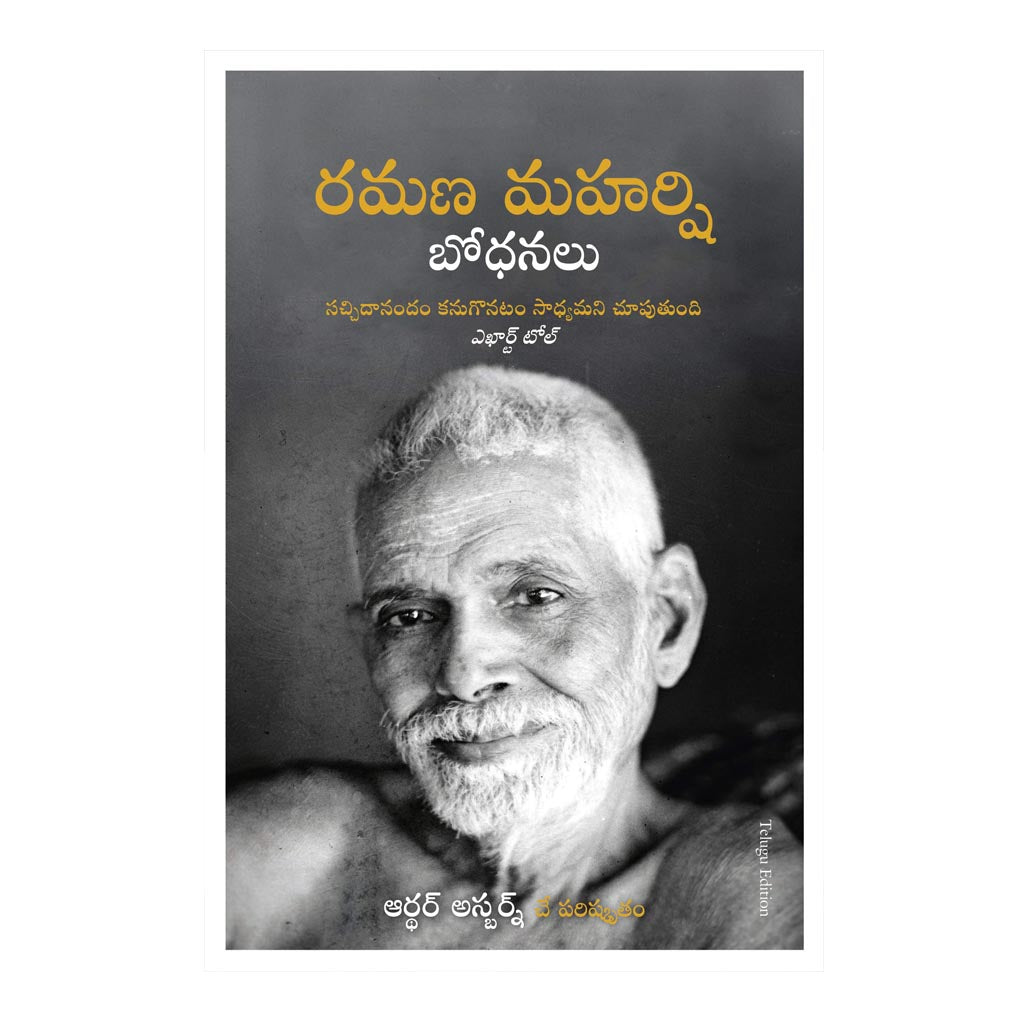 The Teachings of Ramana Maharshi Paperback - 2019 - Chirukaanuka
