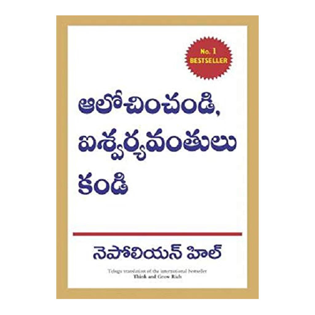 Think and Grow Rich (Telugu) Paperback - 2012