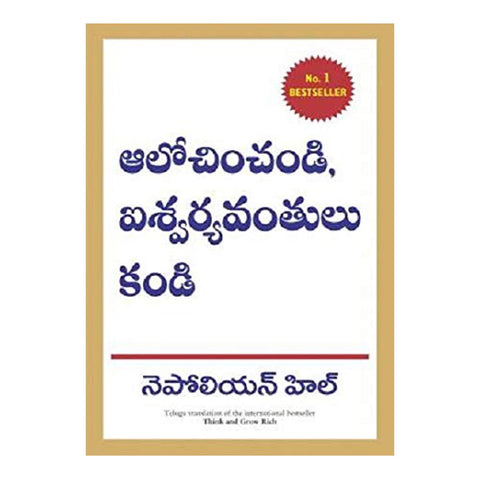Think and Grow Rich (Telugu) Paperback - 2012 - Chirukaanuka
