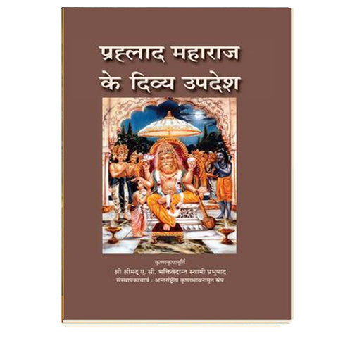Transcedental Teachings Of Prahada Maharaja (Hindi)