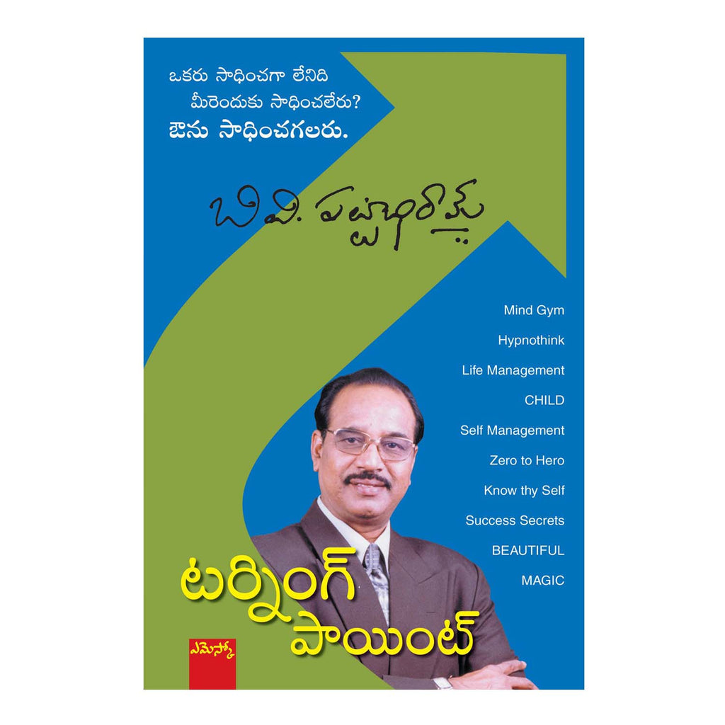 Turning Point (Telugu) Perfect Paperback - 2006 - Chirukaanuka