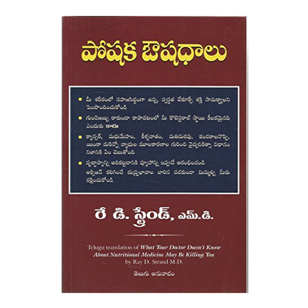 What Your Doctor Doesn't Know About Nutritional Medicine (Telugu) Paperback - 2009 - Chirukaanuka