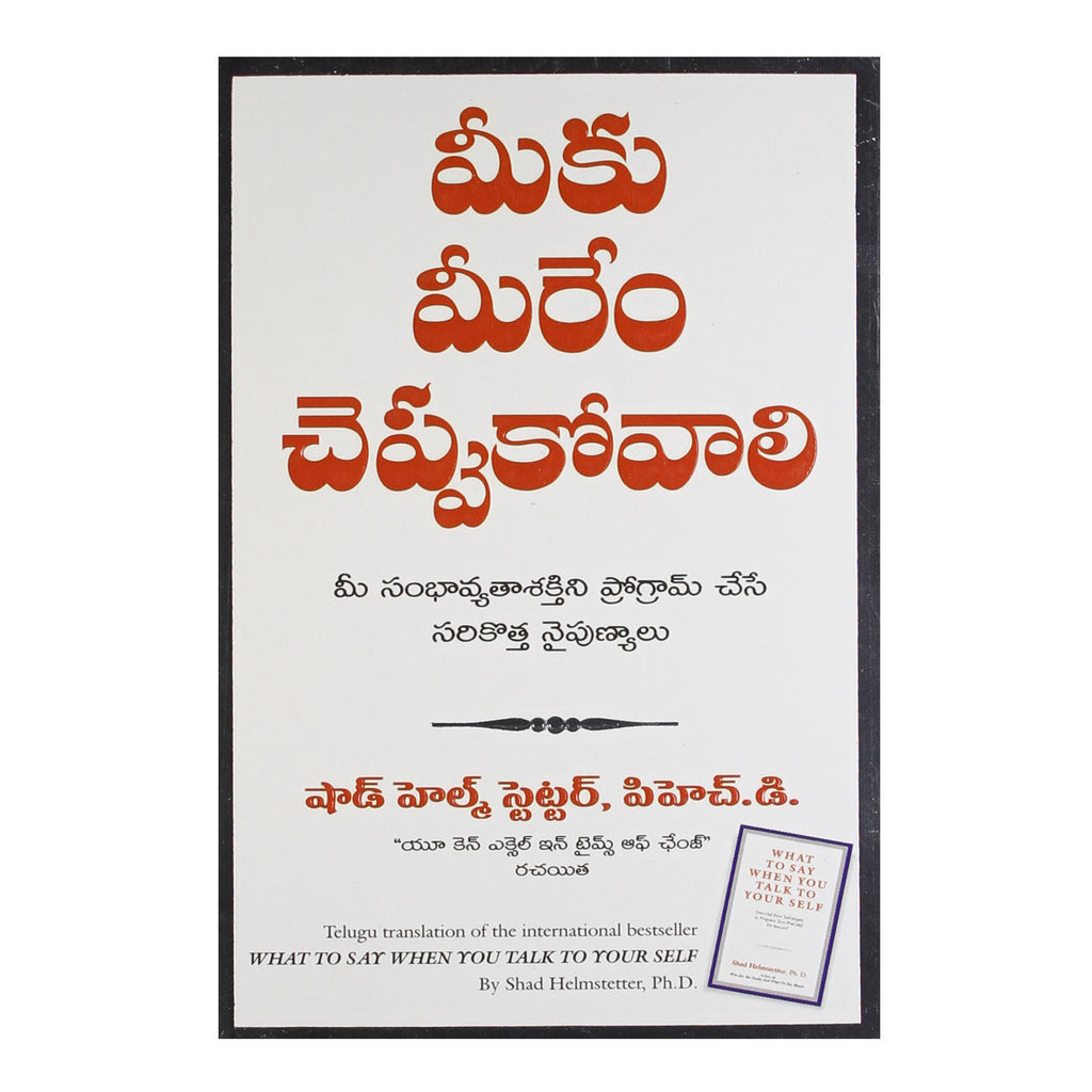 What to Say When You Talk to Yourself (Telugu) Paperback – 2013 - Chirukaanuka