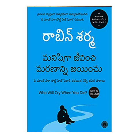 Who Will Cry When You Die? (Telugu) Paperback – 2008 - Chirukaanuka