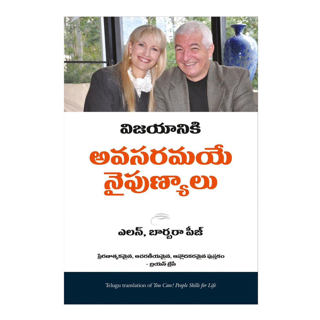 You Can! People Skills For Life New (Telugu) Paperback - 2015 - Chirukaanuka