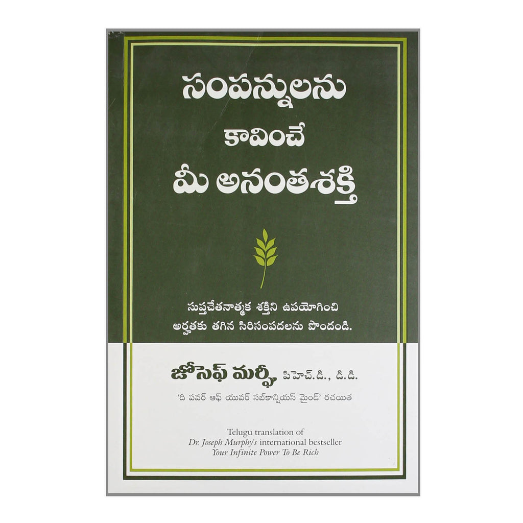Your Infinite Power To Be Rich (Telugu) Paperback – 2013 - Chirukaanuka