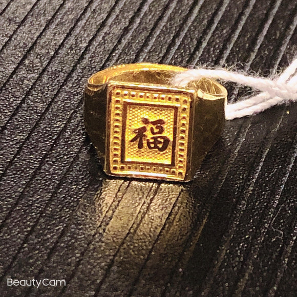 Pure 999.9, 24K yellow gold Baby Good Fortune ring