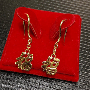 "3.1g Pure 999.9 24K yellow gold Chinese character ""Good Fortune"" drop-earrings"
