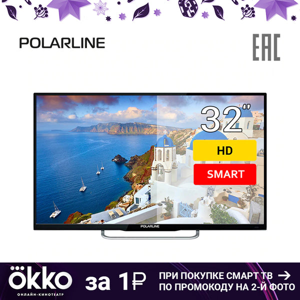 "TV 32"" POLARLINE 32PL13TC-SM HD SmartTV 3239inchTV DVB-T dvb-t2 DVB-C digital"