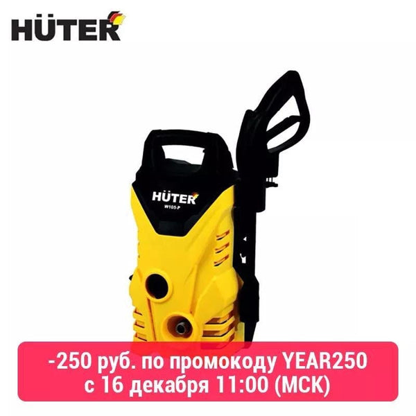 Washer Huter W105-P Powerwash cleaning High pressure cleaning jet Pressure washer Car wash Flushing