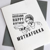 Letterpress birthday card- Muthafukka
