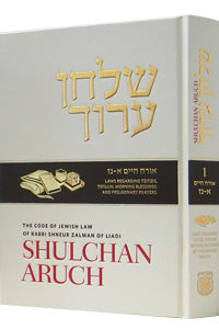 Shulchan Oruch English Vol 1 Orach Chaim 1-57 New Edition