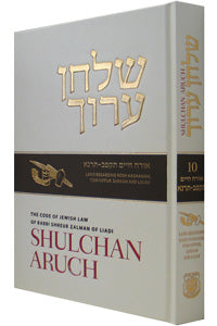Shulchan Oruch English Vol 10 Laws of R