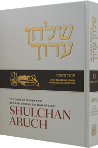 Shulchan Oruch English Vol 12 Choshen Mishpat New Edition