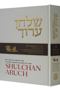 Shulchan Oruch English Vol 3 Orach Chaim 158-215 New Edition