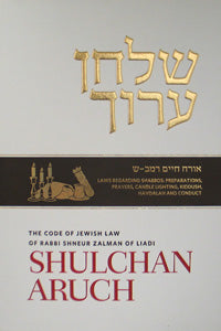 Shulchan Aruch English #4 Hilchot Shabbat Part 1, New Edition
